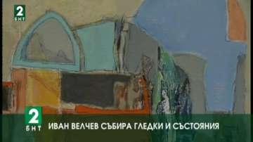 Иван Велчев събира гледки и състояния