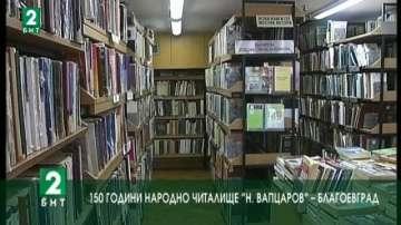 150 години Народно читалище Никола Вапцаров - Благоевград