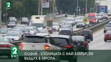 София - столицата с най-замърсен въздух в Европа