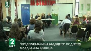 Предприемачи на бъдещето подготвя младежи за бизнеса