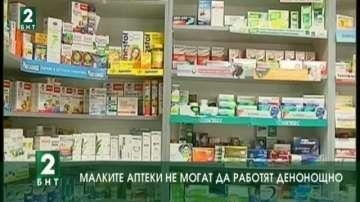 Малките аптеки не могат да работят денонощно