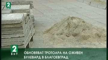 Ремонт на тротоар в Благоевград след репортаж на БНТ 2