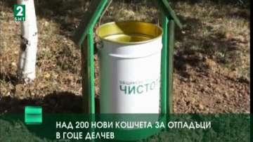 Нови кошчета за отпадъци в Гоце Делчев