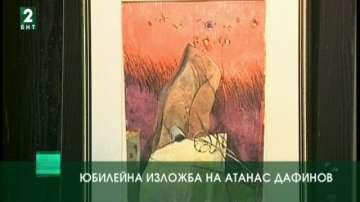 Юбилейна изложба на Атанас Дафинов