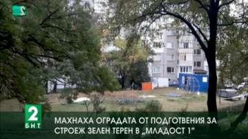 """Махнаха оградата от заградения зелен терен в """"Младост 1"""""""
