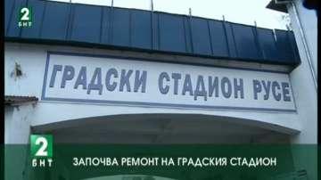Започва ремонт на градския стадион в Русе