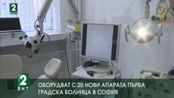 Оборудват с 20 нови апарата Първа градска болницав София