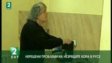Нерешени проблеми на незрящите хора в Русе