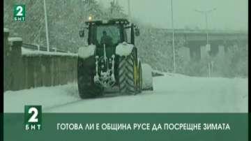 Готова ли е Община Русе да посрещне зимата