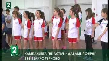 """Кампанията """"Be activе – даваме повече"""" във Велико Търново"""