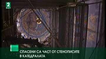 """Спасени са част от стенописите в катедралата """"Свето Успение Богородично"""""""