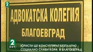 Юристи ще консултират безплатно социално слаби хора в Благоевград