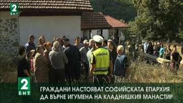 Граждани настояват софийската епархия да върне игумена на Кладнишкия манастир
