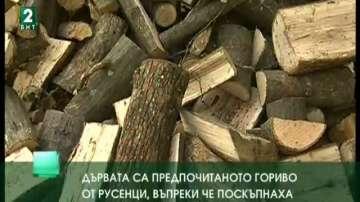 Дървата са предпочитаното гориво от русенци, въпреки че поскъпнаха