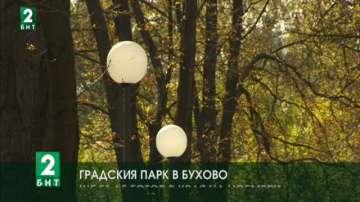 Изграждането на градския парк в Бухово ще бъде готово в края на ноември