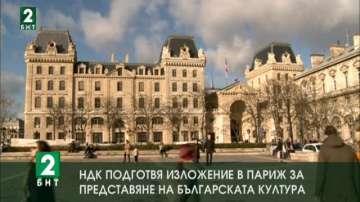 НДК подготвя изложение в Париж за представяне на българската култура