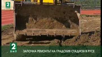 Започна ремонтът на градския стадион в Русе