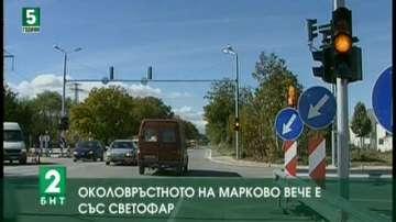 Околовръстното на Марково вече със светофар