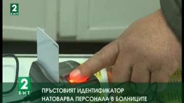 Пръстовият идентификатор натоварва персонала в болниците
