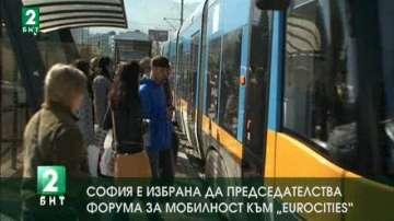 """София е избрана да председателства форума за мобилност към """"Eurocities"""""""