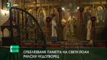 Отбелязваме паметта на Свети Иван Рилски Чудотворец