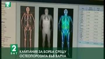 Кампания за борба срещу остеопорозата във Варна