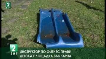 Инструктор по фитнес прави детска площадка във Варна