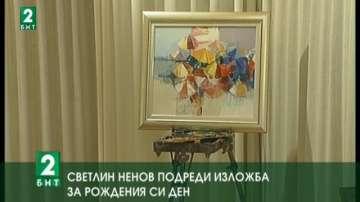 Светлин Ненов подреди изложба за рождения си ден