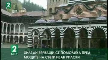 Хиляди вярващи се помолиха пред мощите на Свети Иван Рилски