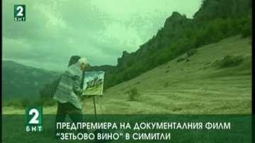 Предпремиера на документалния филм Зетьово вино в Симитли