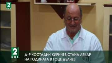 Д-р Костадин Киричев стана лекар на годината в Гоце Делчев