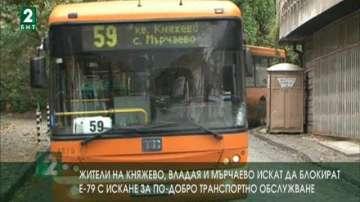 Жители на Княжево, Владая и Мърчаево с искане за по-добро транспортно обслужване