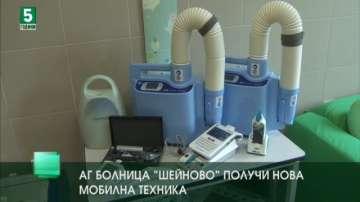 АГ болница Шейново получи нова мобилна техника