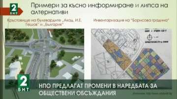 Предлагат нов текст в проекта за промяна на наредбата за обществени обсъждания