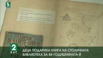 Деца направиха книга подарък за 88-ата годишнина на столичната библиотека