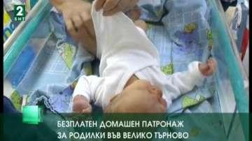 Безплатен домашен патронаж за родилки във Велико Търново