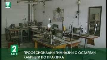 Професионални гимназии с остарели кабинети по практика