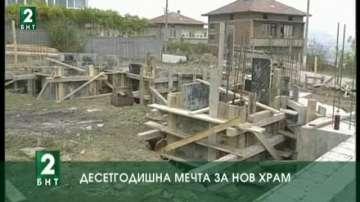 10-годишна мечта за нов храм в село Долно Българчево