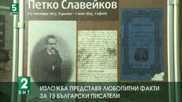 Изложба представя любопитни факти за 13 български писатели