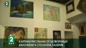 Картини на затворници излизат извън стените на затвора