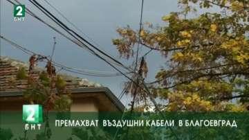 Премахват въздушни кабели в Благоевград