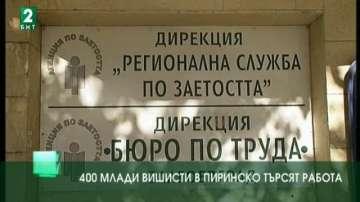 400 млади висшисти в Пиринско търсят работа