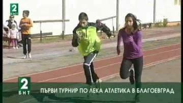 Първи турнир по лека атлетика в Благоевград