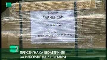 Във Варна пристигнаха бюлетините за изборите на 6 ноември