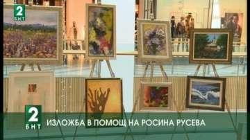 Изложба в помощ на Росина Русева