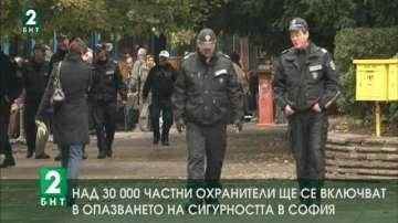 Над 30 000 частни охранители ще се включват в опазването на сигурността в София