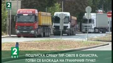 Подписка срещу тировете в Силистра, готви се блокада на граничния пункт