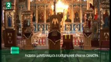 Разбиха дарителница в катедралния храм на Силистра