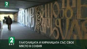 Глаголицата и кирилицата със свое място в София