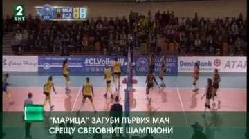 """Загуба за ВК """"Марица"""" в първия мач срещу световните шампионки"""